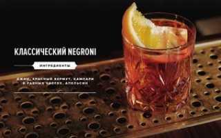 Коктейль Негрони: классический и альтернативные рецепты приготовления