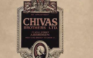 Виски Chivas Regal (Чивас Ригал): правильное употребление напитка