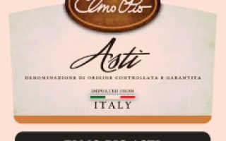 Шампанское Асти (Asti): выясняем отличия игристого вина от своего аналога