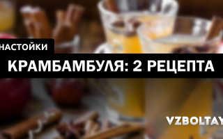 Напиток Крамбамбуля: его основные составляющие, рецепты приготовления в домашних условиях
