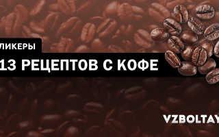 Кофейный ликер в домашних условиях: лучшие рецепты приготовления